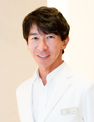美容皮膚科タカミクリニック 院長 高見 洋(たかみひろし)