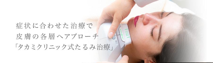 症状に合わせた治療で皮膚の各層へアプローチ「タカミ式たるみ治療」