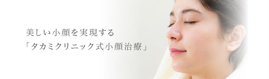 美しい小顔を実現する「タカミ式小顔治療」