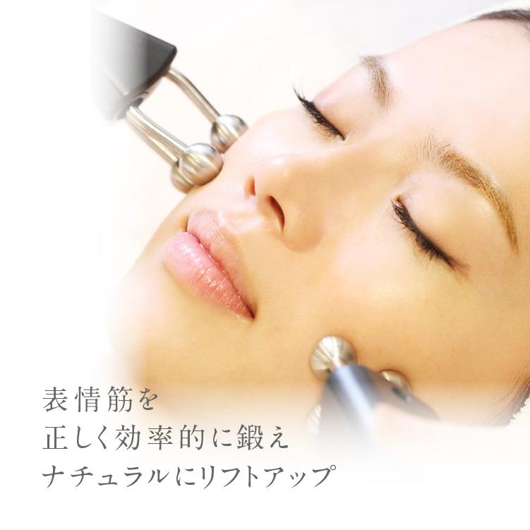 電気の力で効率的に筋肉を鍛え、たるみの改善、小顔、部分痩せを実現