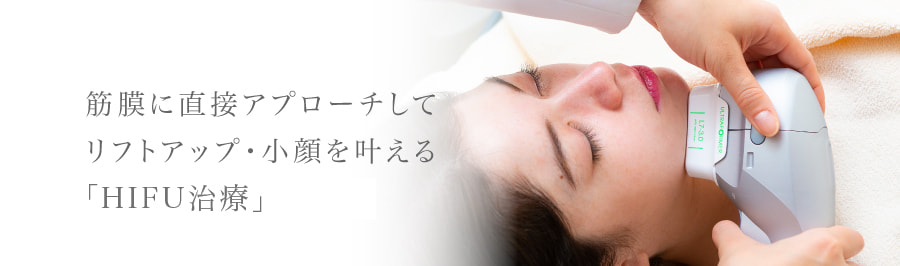 筋膜に直接アプローチしてリフトアップ・小顔を叶える「タカミのHIFU治療」